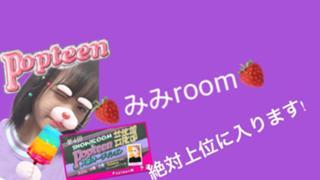 みみroom