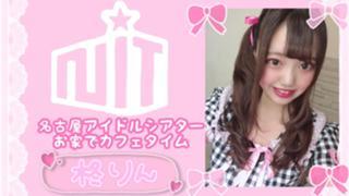 柊りん@名古屋アイドルシアター