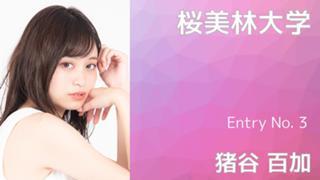 【桜美林大学】Entry No.3 猪谷 百加