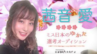 茜音愛@ミス日本のゆかた2020候補生