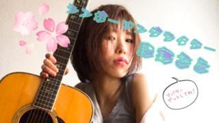 里実さと ギター弾き語りシンガーソングライター