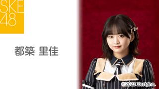 都築 里佳(SKE48 チームS)