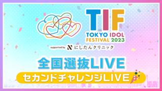 TIF2020全国選抜LIVE 九州・沖縄ブロック