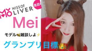Mei♡ミスオブライバーガチイベ中❤︎雑談しよぉ