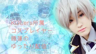 睡蓮【KOLers(カラーズ)】Official