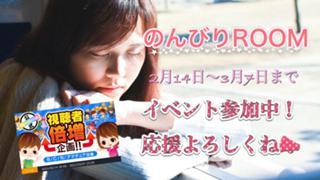 MARIEのんびりルーム(3月7日までガチイベ中!)