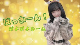 ぱっかーん!ぴよぴよルーム(inカナスタ)