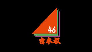 吉本坂46 公式【収録中】