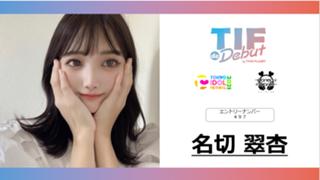 名切翠杏 No.497 TIF de Debut2021