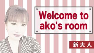 【新大人】Welcome to ako's room