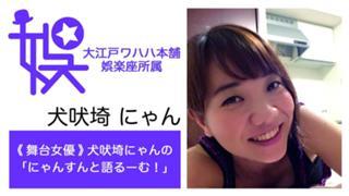 《舞台女優》 犬吠埼にゃんの「にゃんすんと語るーむ!」
