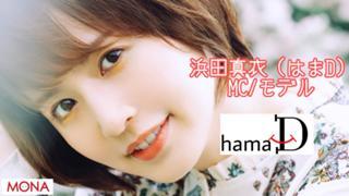 【御礼祭りだっฅ•ω•ฅ】はまD/浜田真衣/ MONA