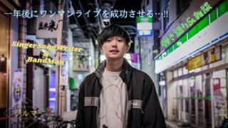 【仲間求ム‼️】ジルマの弾き語り/雑談