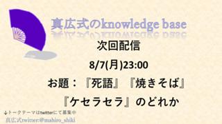 真広式のknowledge base【7/31ココドル参戦!