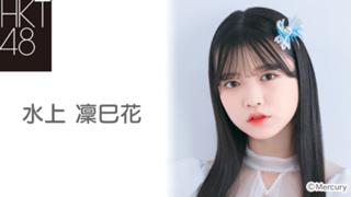 水上 凜巳花(HKT48 チームH)