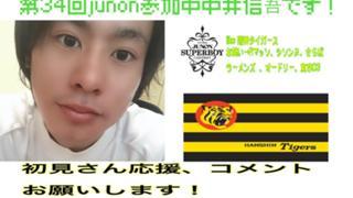 第34回JUNON現在Best1000中井信吾!