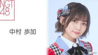 中村 歩加(NGT48)
