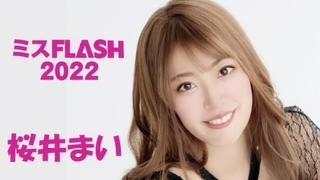 ミスFLASH2022候補♡桜井まいのまいぱんチャンネル