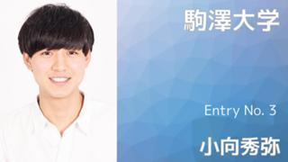 【駒澤大学】Entry No.3 小向秀弥