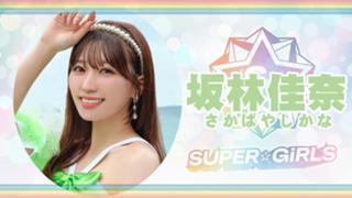 坂林佳奈 SUPER☆GiRLS