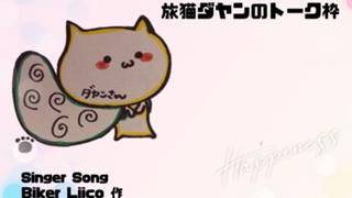 旅猫ダヤンの「ゲーム&雑談&お悩み相談?部屋」(ฅ•ω•ฅ)