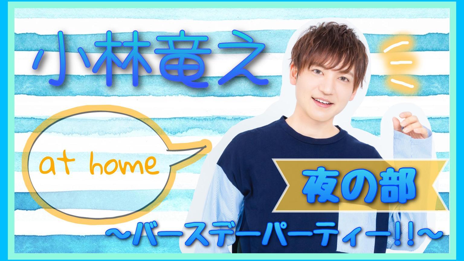 【夜】小林竜之 at home ~バースデーパーティー!!~
