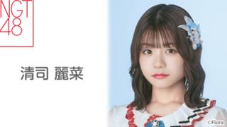 清司 麗菜(NGT48)