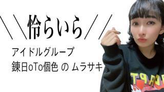 【視聴者倍増イベ‼️】\\怜らいら//