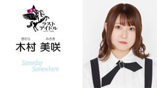 木村美咲 ラストアイドル/SomedaySomewhere