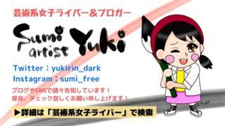 Yuki部屋7周年ありがとう-8/28プレミアム配信-