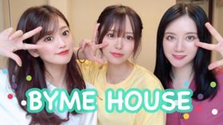 【ガチイベ参加中!】BYME HOUSE