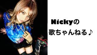Nicky(ニッキー)の歌ちゃんねる♪