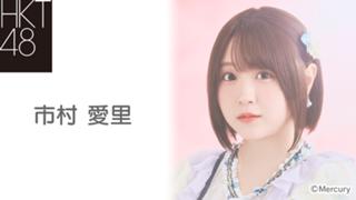 市村 愛里(HKT48 研究生)
