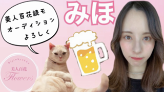 塩みぽのベラベラ部屋 美人百花 準決勝10/25〜