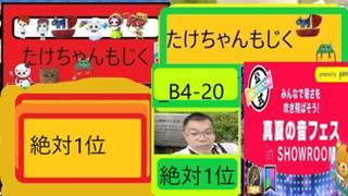 【目標まで74,106pt】誕生日イベ/たけちゃんもじく