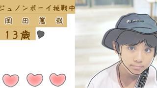 【12日~ガチイベ】岡田篤哉 ジュノンボーイ挑戦中‼️