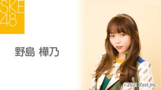 野島 樺乃(SKE48 チームS)