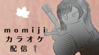 momiji radio🍁(仮)