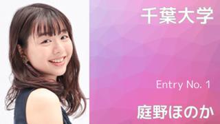 【千葉大学】Entry No.1 庭野ほのか