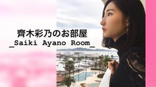 初アバ配布中~Saiki Ayano Room~