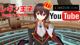 【イベ中】Regin's Room