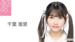 千葉 恵里(AKB48 チームA)