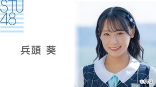 兵頭 葵(STU48)