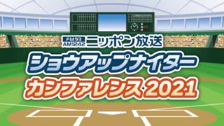 ニッポン放送 ショウアップナイターカンファレンス2021