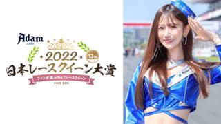 名取くるみ☆ミスFLASH2021
