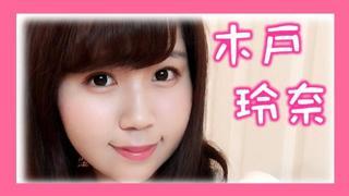 木戸 玲奈 フレキャン準グランプリ!