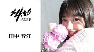 田中音江 公式ルーム