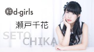 d-girls 瀬戸千花