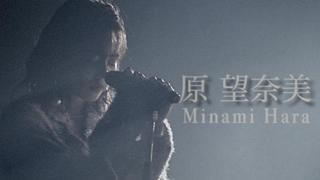 原 望奈美|Minami Hara