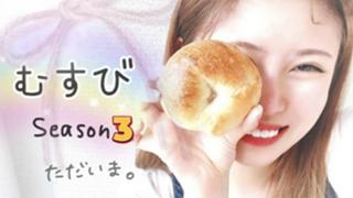 【大感謝❣️】むすびとアオハル season3